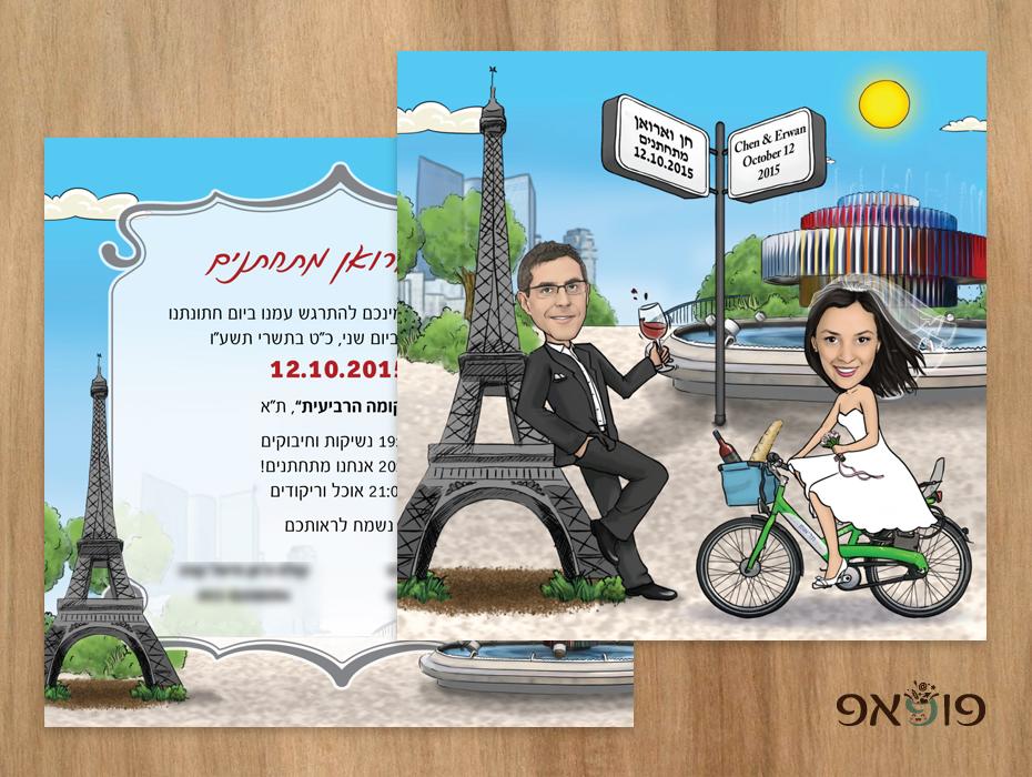 הזמנה מצויירת לחתונה פריז תל אביב