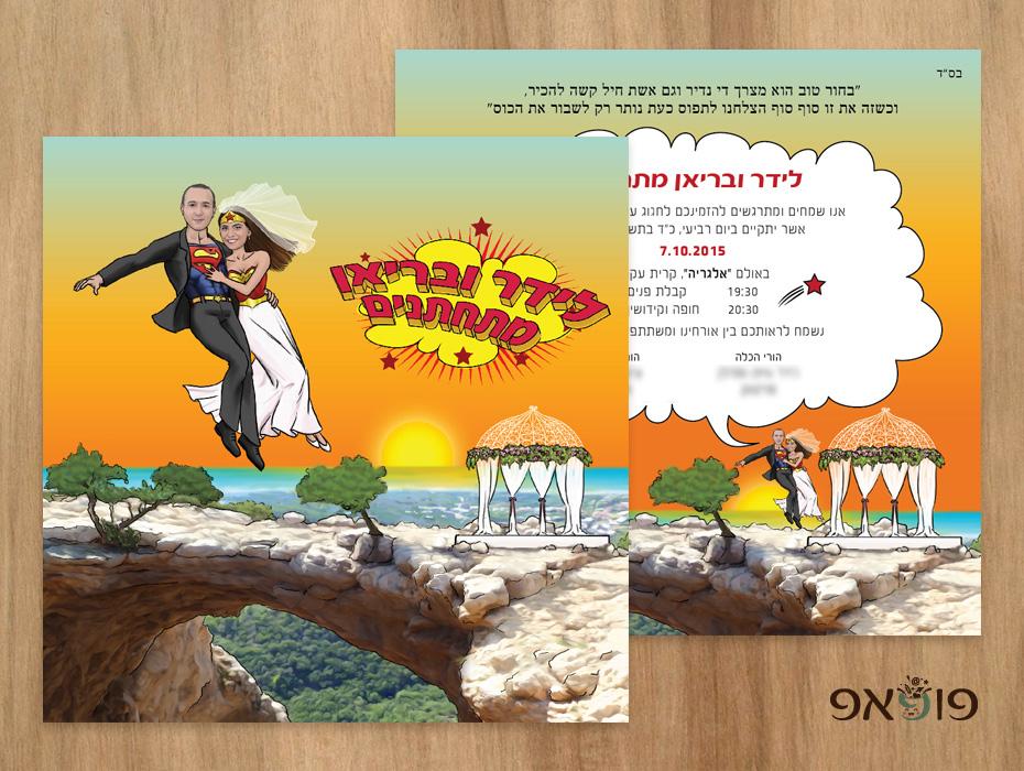 הזמנה לחתונה מצויירת סופרמן וסופרוומן בנוף ישראלי