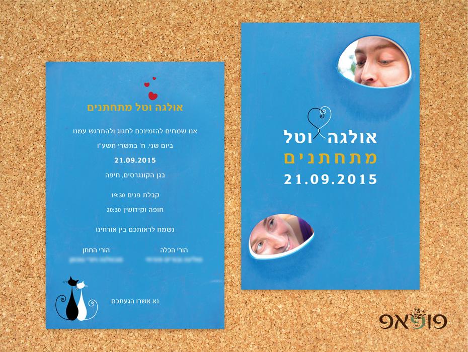 הזמנה חתונה בשילוב תמונה אולגה וטל