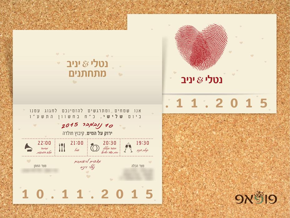 הזמנה לחתונה טביעות אצבע לב