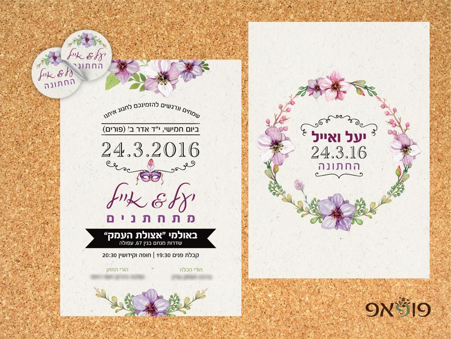 הזמנה לחתונה מעוצבת עם מעגל פרחים