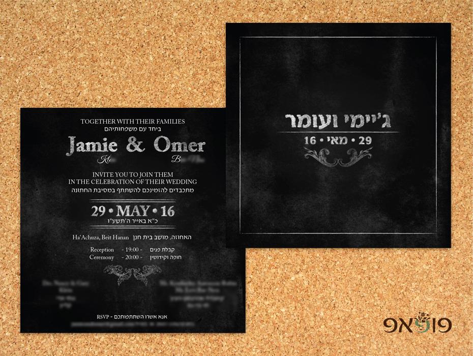 הזמנה לחתונה לוח שחור גיר
