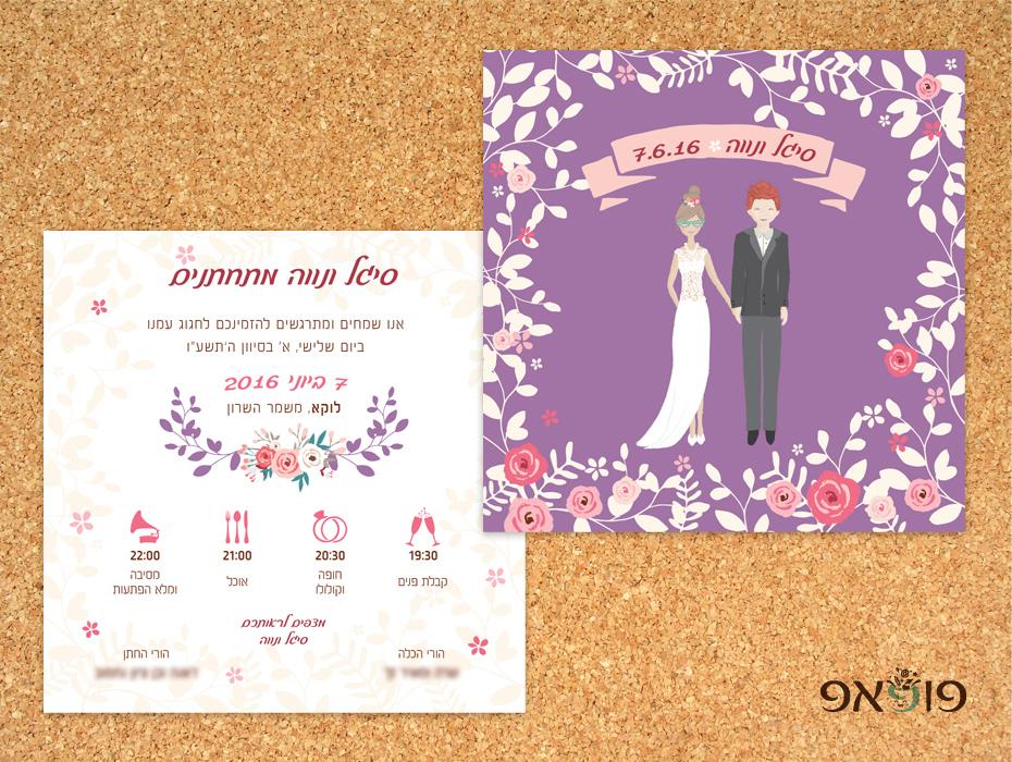 הזמנת חתונה פרחונית עם ציור הזוג