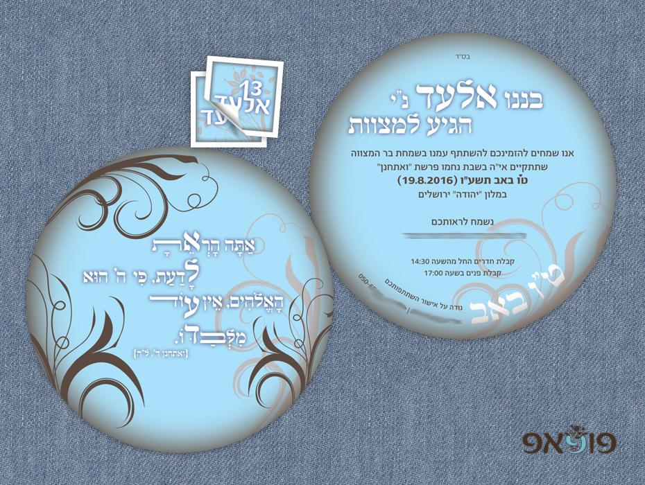הזמנת בר מצווה בחיתוך לייזר לצורת עיגול - אלעד
