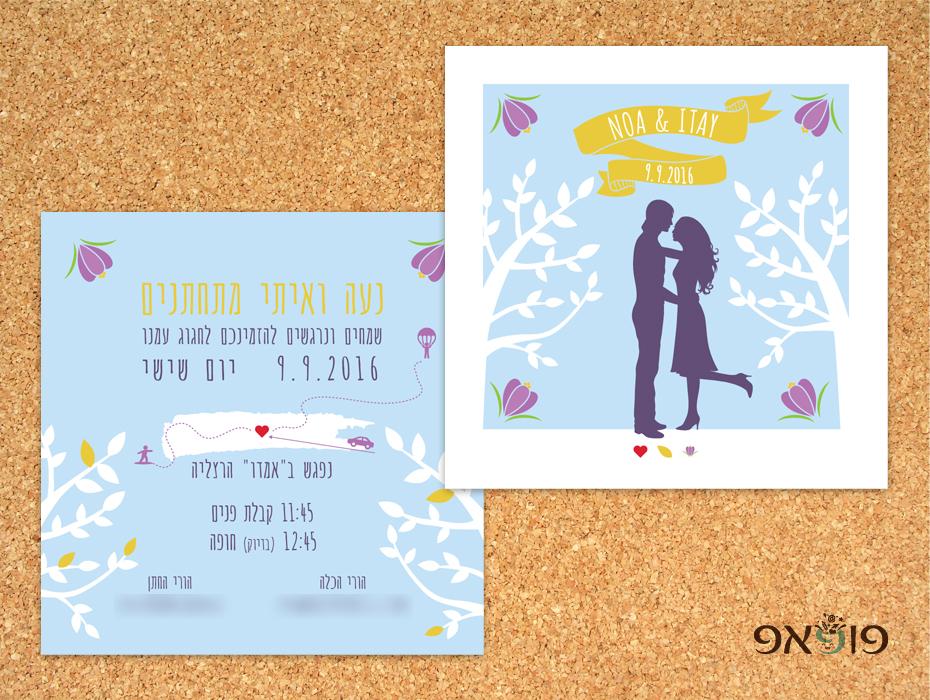 הזמנה לחתונה עם צללית זוג ועצים