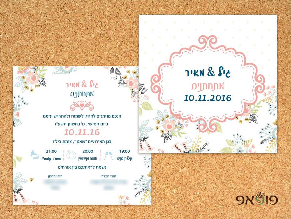 הזמנה פרחונית לחתונה 4