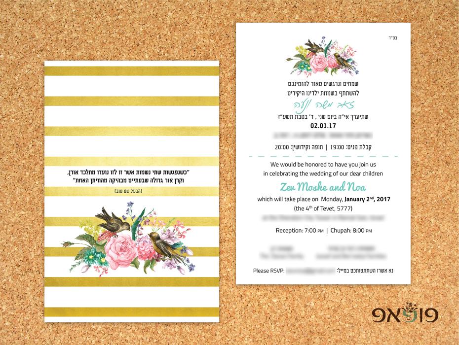 הזמנה לחתונה בעיטור פרחים, ציפורים וזהב