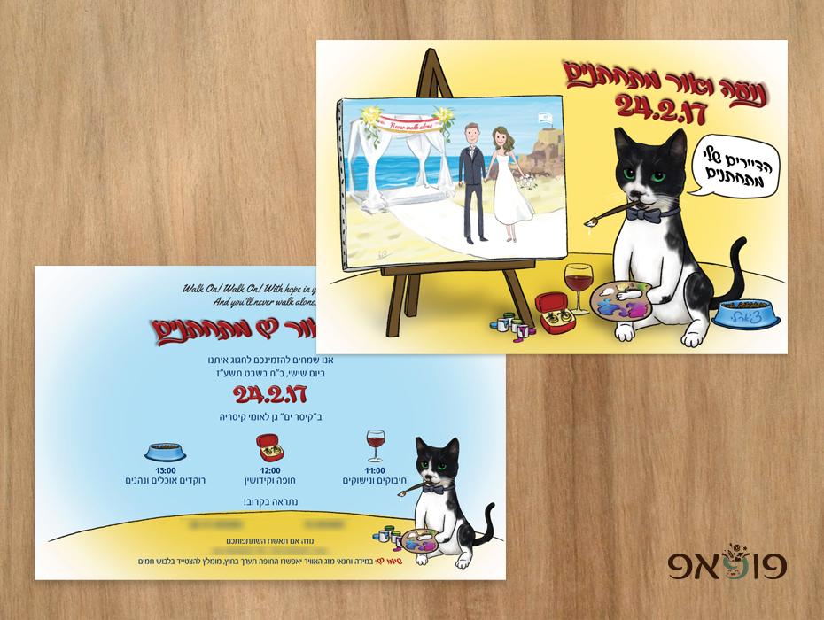 הזמנת חתונה מצויירת חתול מצייר חתן וכלה