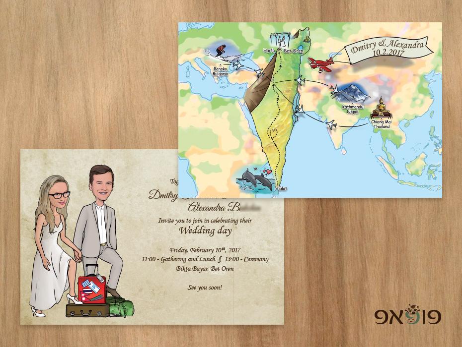 הזמנה מצויירת לחתונה מסביב לעולם