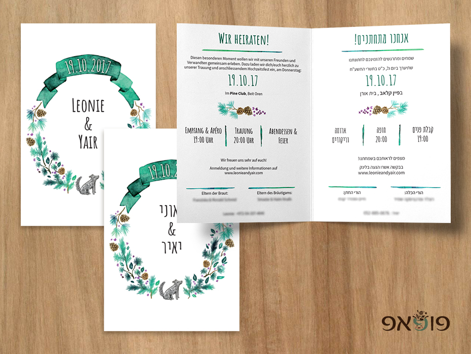 הזמנה לחתונה מצויירת אצטרובלים וכלב