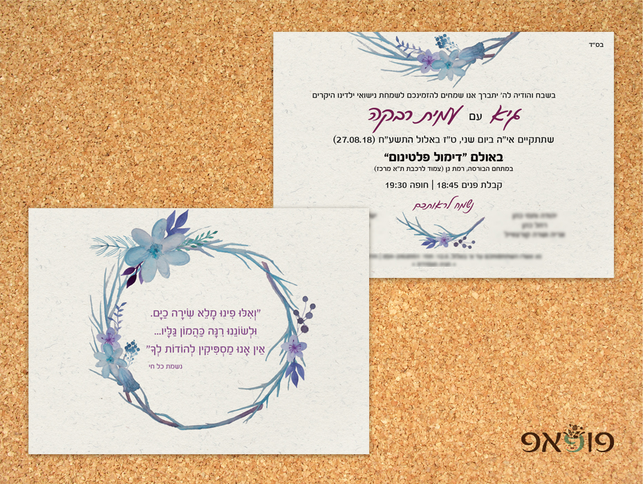 הזמנה לחתונה עם עיטור מעגל זרדים ופרחים מצוייר