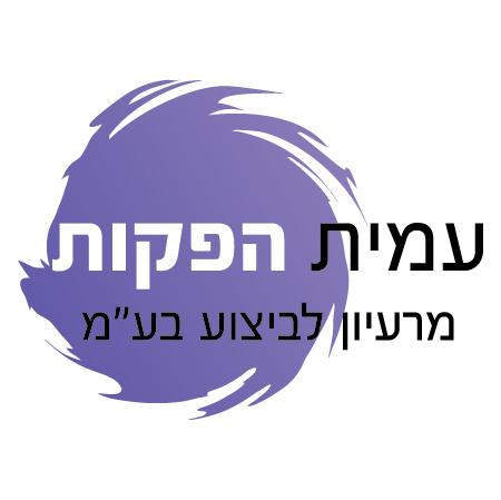 לוגו עמית הפקות