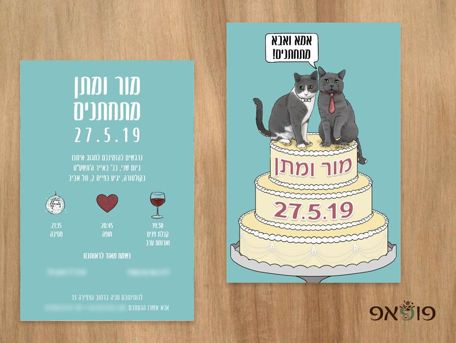 הזמנה מצויירת חתולים על עוגה