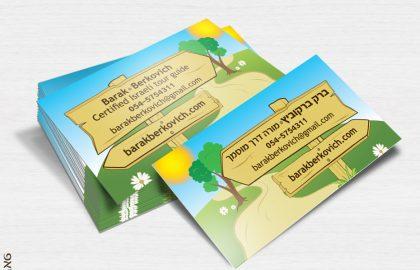 עיצוב כרטיס ביקור ברק ברקוביץ