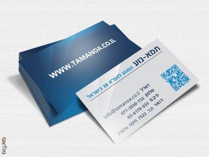עיצוב כרטיס ביקור תמא-נוע