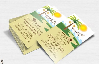 עיצוב כרטיס ביקור למורה דרך אפי ברמי
