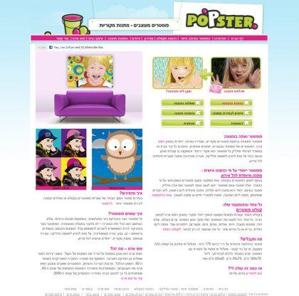 עיצוב אתר פופסטר
