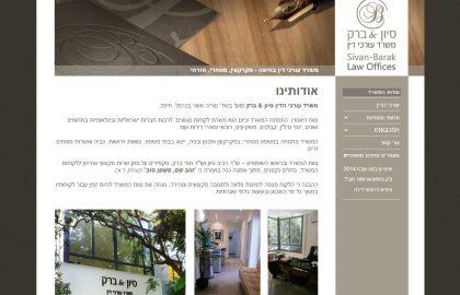 עיצוב אתר סיון & ברק