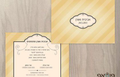 הזמנת חתונה קלאסית