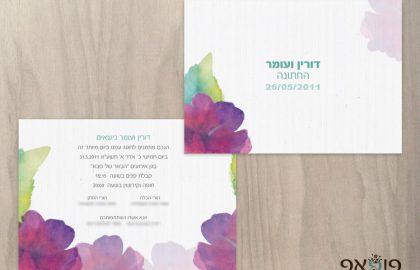 הזמנת חתונה צבעי מים