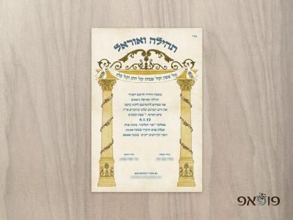 הזמנת חתונה מסורתית