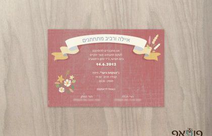 הזמנת חתונה כפרית