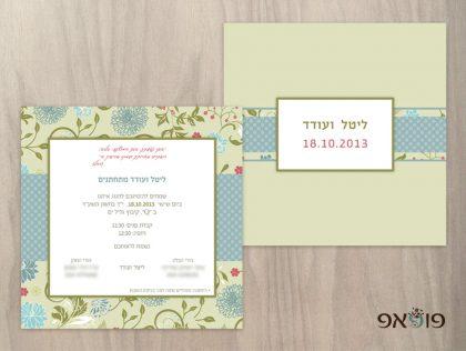 הזמנת חתונה פרחונית