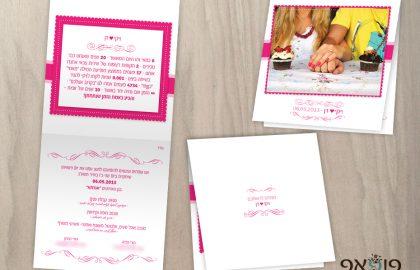הזמנה קלאסית לחתונה בשילוב תמונה