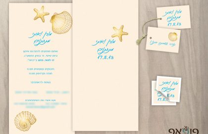 הזמנת חתונה קלאסית צדפים