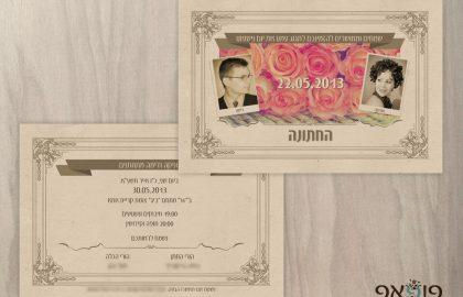 הזמנה לחתונה בהשראת הזמנה מ1959