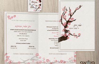 הזמנת חתונה פריחת הדובדבן