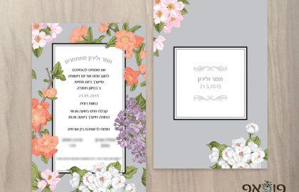 הזמנה לחתונה קלאסית פרחונית