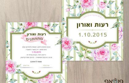 הזמנת חתונה שושנים