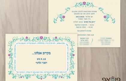 הזמנה קלאסית לחתונה בעיטור משפטי חתונה