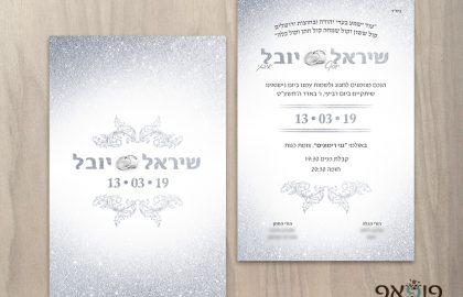הזמנה קלאסית לחתונה בניצנוץ כסוף