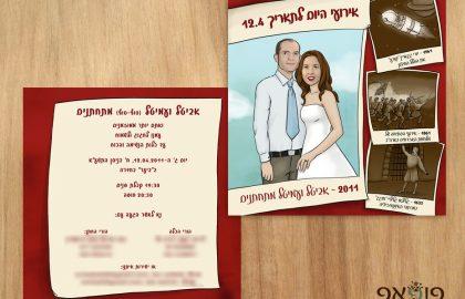 הזמנת חתונה מצוירת היסטורית