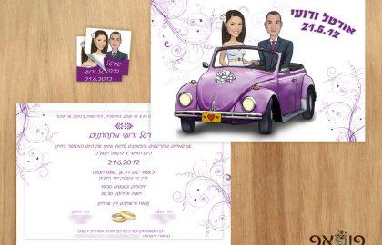 הזמנת חתונה מצוירת חיפושית