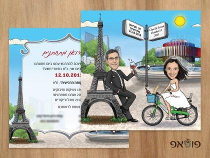 הזמנת מצוירת פריז תל אביב