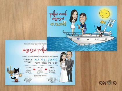 הזמנה למצוירת לחתונה – הצעת נישואין על יאכטה