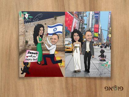 הזמנה מצוירת ישראל ניו-יורק