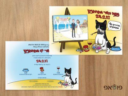 הזמנה מצוירת – חתול מצייר חתן וכלה