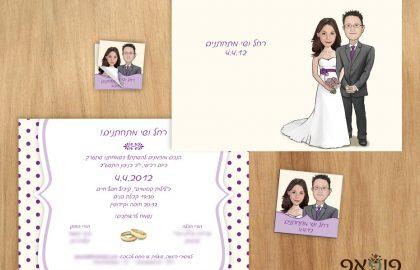 הזמנת חתונה מצוירת קלאסית