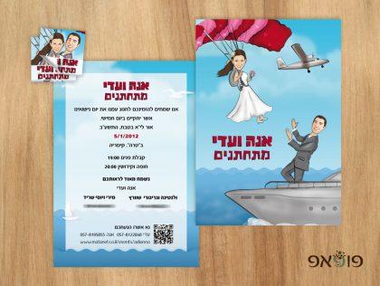 הזמנת חתונה מצוירת צניחה