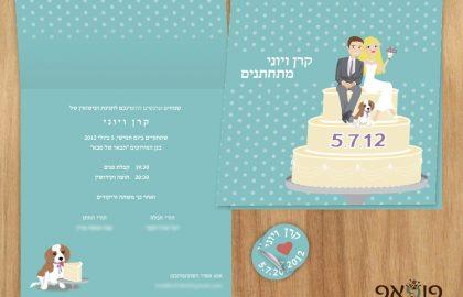 הזמנת חתונה מצוירת עוגה