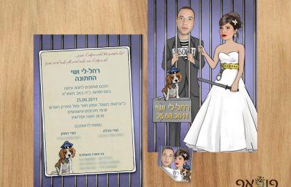 הזמנת חתונה מצוירת אסיר וסוהרת