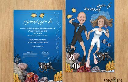הזמנת חתונה מצויירת צוללנים