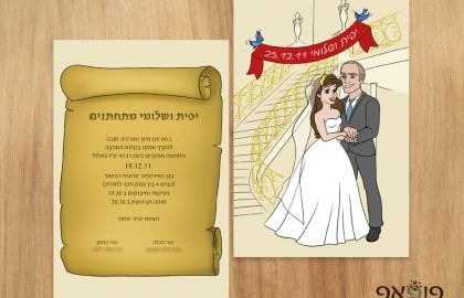 הזמנת חתונה מצוירת דיסני