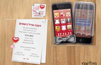 הזמנת חתונה מצוירת אייפון