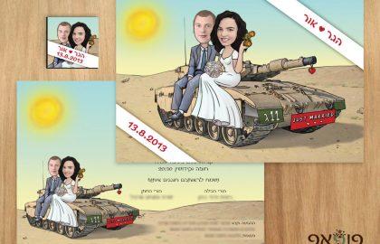 הזמנת חתונה טנק