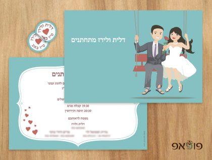 הזמנת חתונה מצוירת נדנדה